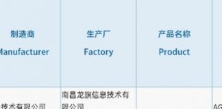 Huawei Tablet 3C Certification (1)