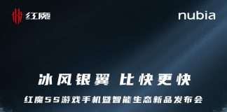 Red Magic 5S gaming phone scheduled to launch on July 28