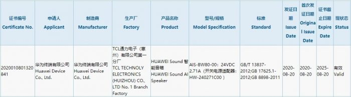 Huawei Sound smart speaker got 3C certification, will be produced by TCL