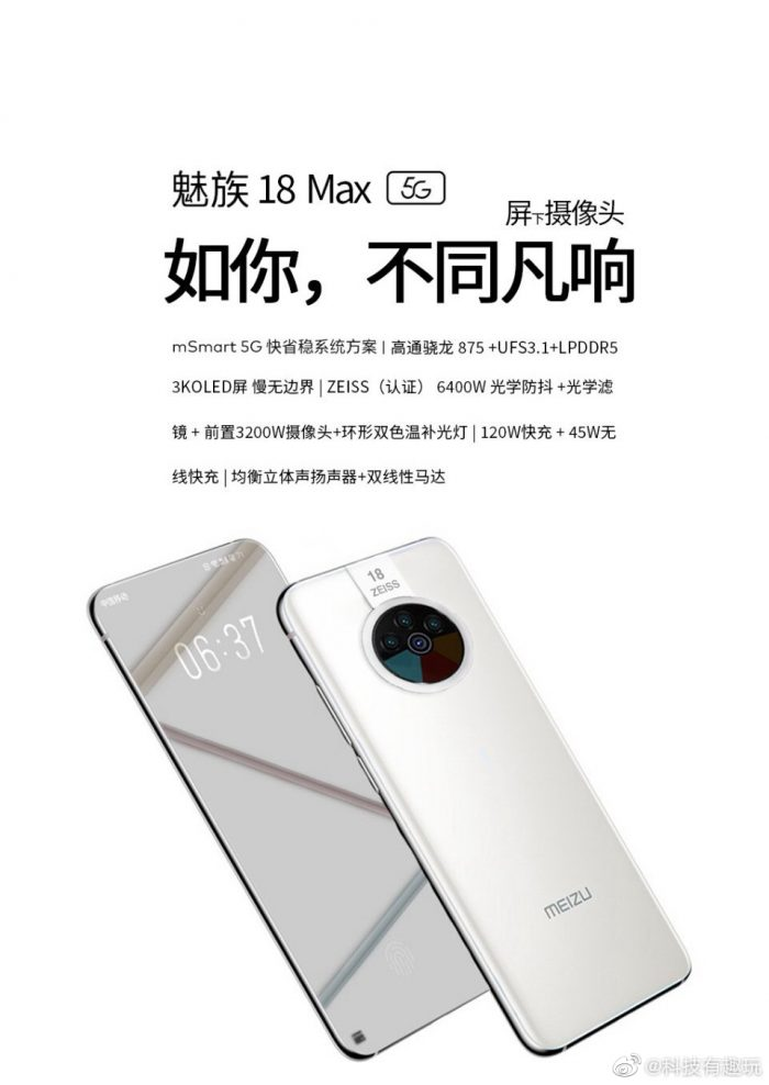 Meizu 18 Max specifications and renderings