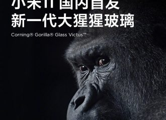 Xiaomi 11 to come with Gorilla Glass Victus protection