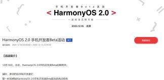 Huawei held HarmonyOS 2.0 mobile phone developer Beta event on December 16