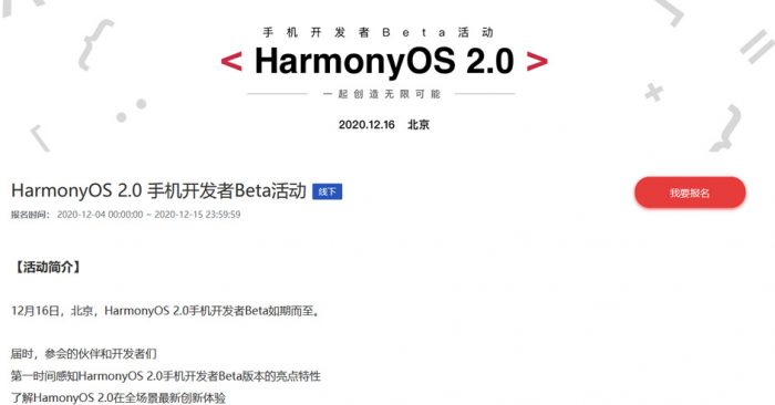 Huawei held HarmonyOS 2.0 mobile phone developer Beta event on December 16
