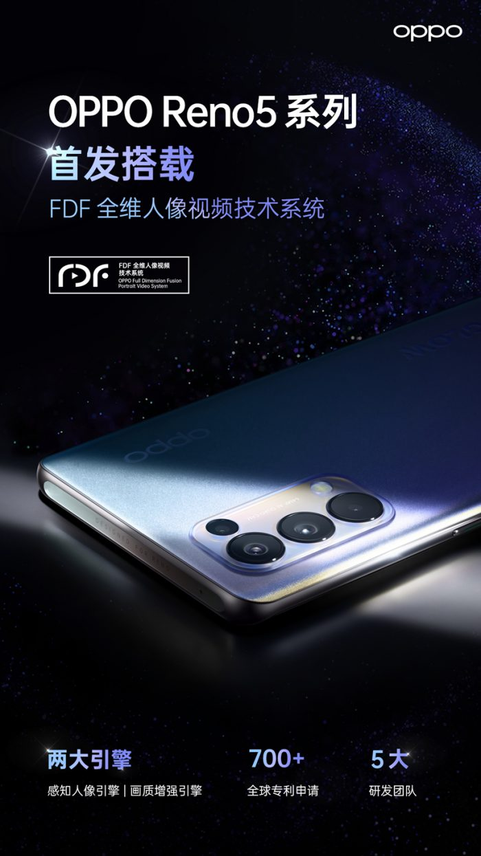 OPPO Reno5 series will feature FDF full-dimensional portrait video technology system