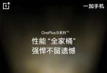 OnePlus 9 series confirmed to comes with Snapdragon 888 SoC, LPDDR5 memory, UFS 3.1 storage
