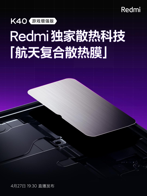 Redmi K40 Gaming Edition Heat Dissipation (1)