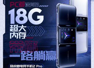 Legion 2 Pro 18GB RAM Model